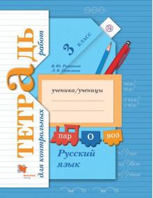 Русский язык. Тетрадь для контрольных работ. 3 класс. Авторы Петленко, Романова