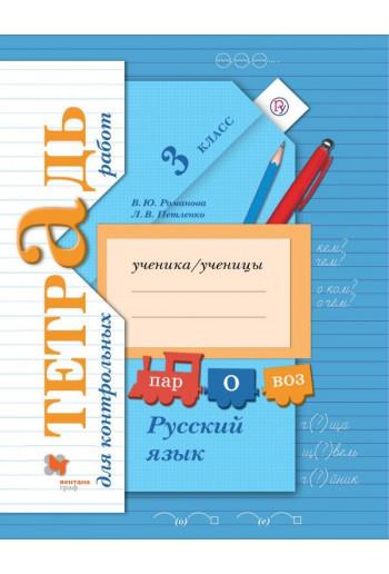 Русский язык Тетрадь для контрольных работ 3 класс авторы Романова, Петленко