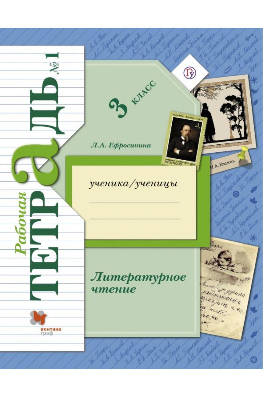 Литературное чтение. 3 класс. Рабочая тетрадь №1. Автор Ефросинина