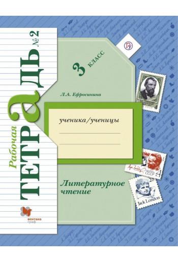 Литературное чтение 3 класс рабочая тетрадь №2 автор Ефросинина