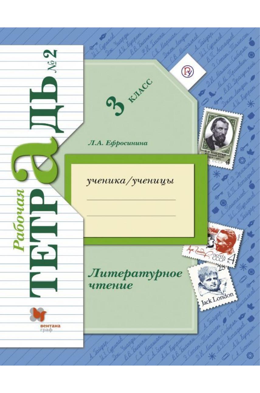 Литературное чтение. 3 класс. Рабочая тетрадь №2. Автор Ефросинина