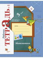 Математика. 3 класс. Рабочая тетрадь №1. Авторы Рудницкая, Юдачева