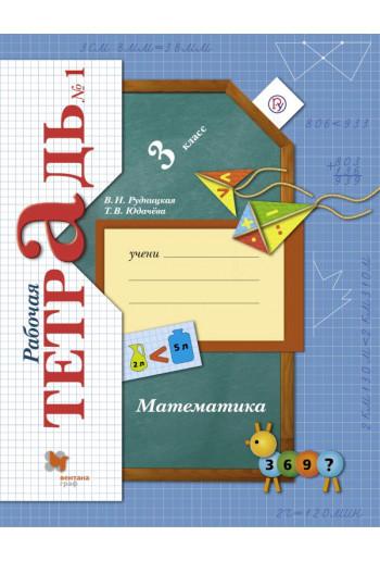 Математика 3 класс рабочая тетрадь №1 авторы Рудницкая, Юдачева