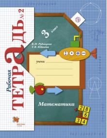 Математика. 3 класс. Рабочая тетрадь №2. Авторы Рудницкая, Юдачева