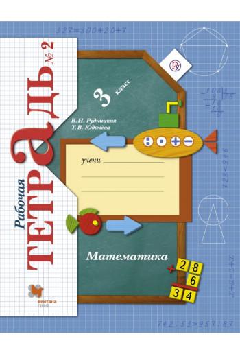 Математика 3 класс рабочая тетрадь №2 авторы Рудницкая, Юдачева