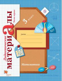 Математика. Дидактические материалы. 3 класс. Части 1, 2. Автор Рудницкая