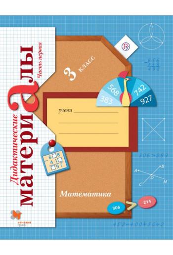 Математика. Дидактические материалы. 3 класс. Части 1, 2 автор Рудницкая