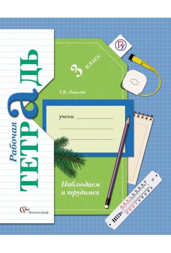 Наблюдаем и трудимся 3 класс рабочая тетрадь автор Лихолат