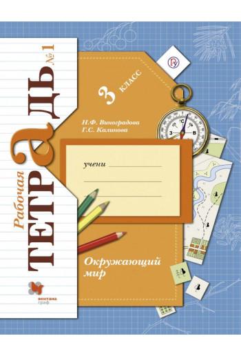 Окружающий мир 3 класс рабочая тетрадь №1 авторы Виноградова, Калинова