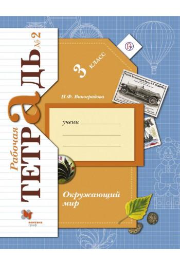 Окружающий мир 3 класс рабочая тетрадь №2 авторы Виноградова, Калинова