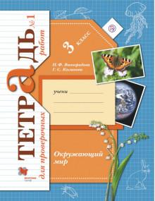 Окружающий мир. Тетрадь для проверочных работ №1. 3 класс. Авторы Виноградова, Калинова