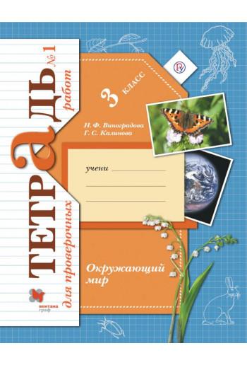 Окружающий мир Тетрадь для проверочных работ №1 3 класс авторы Виноградова, Калинова