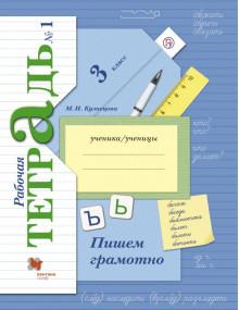 Пишем грамотно. 3 класс. Рабочая тетрадь №1. Автор Кузнецова