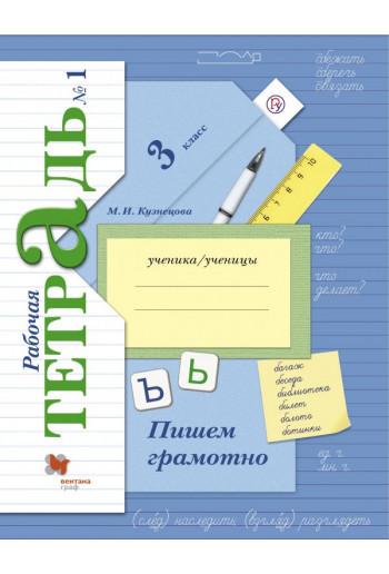 Пишем грамотно 3 класс рабочая тетрадь №1 автор Кузнецова