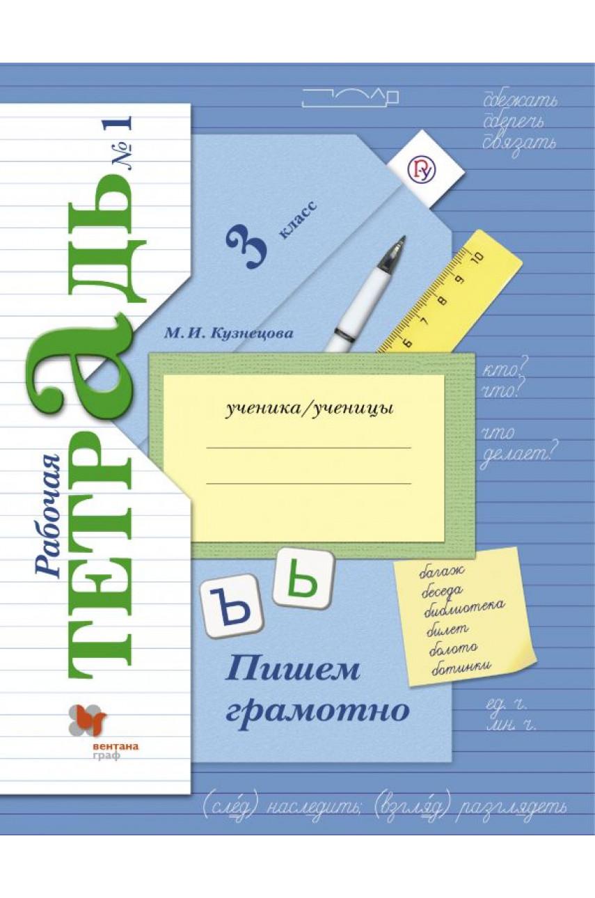 Пишем грамотно (Русский язык) 3 класс рабочая тетрадь №1 автор Кузнецова