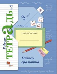 Пишем грамотно. 3 класс. Рабочая тетрадь №2. Автор Кузнецова