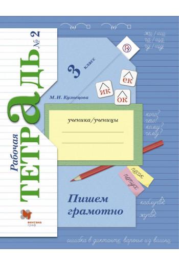 Пишем грамотно 3 класс рабочая тетрадь №2 автор Кузнецова