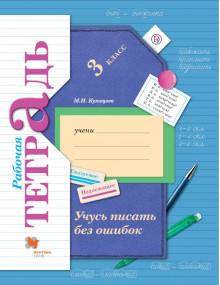 Учусь писать без ошибок. 3 класс. Рабочая тетрадь. Автор Кузнецова