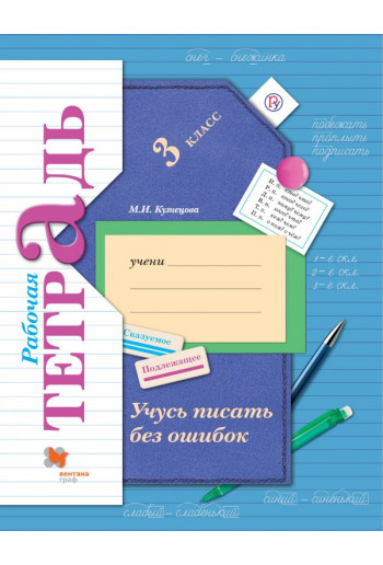 Учусь писать без ошибок 3 класс рабочая тетрадь автор Кузнецова