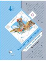 Литературное чтение. 4 класс. Хрестоматия. Часть 1. Автор Ефросинина