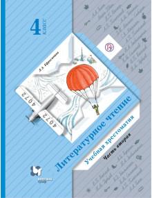 Литературное чтение. 4 класс. Хрестоматия. Часть 2. Автор Ефросинина