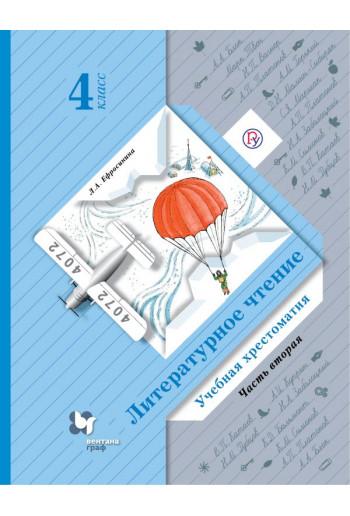 Литературное чтение Хрестоматия 4 класс часть 2 автор Ефросинина