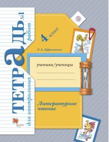 Литературное чтение. Тетрадь для контрольных работ №1. 4 класс. Автор Ефросинина