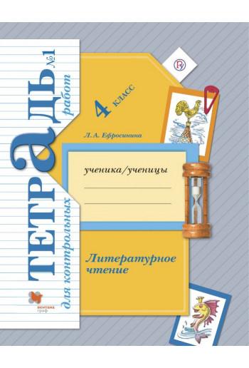Литературное чтение Тетрадь для контрольных работ 4 класс №1 автор Ефросинина