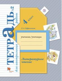 Литературное чтение. Тетрадь для контрольных работ №2. 4 класс. Автор Ефросинина