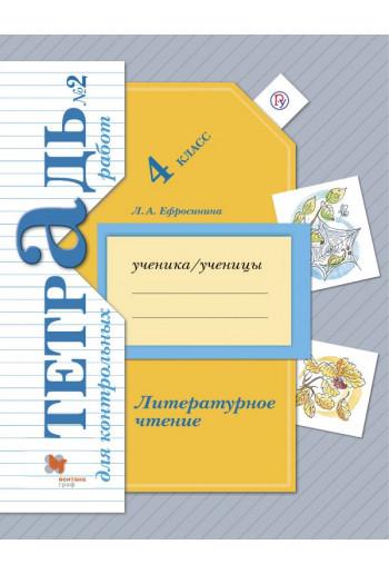 Литературное чтение Тетрадь для контрольных работ 4 класс №2 автор Ефросинина