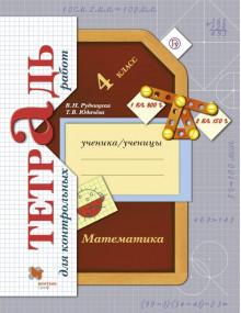 Математика. Тетрадь для контрольных работ. 4 класс. Авторы Рудницкая, Юдачева