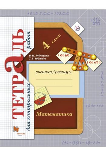 Математика Тетрадь для контрольных работ 4 класс авторы Рудницкая, Юдачева