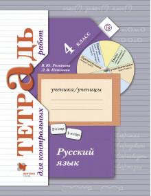 Русский язык. Тетрадь для контрольных работ. 4 класс. Авторы Романова, Петленко