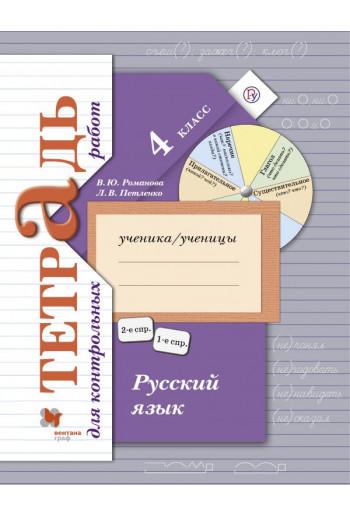 Русский язык Тетрадь для контрольных работ 4 класс авторы Романова, Петленко