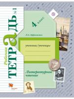 Литературное чтение. 4 класс. Рабочая тетрадь №1. Автор Ефросинина