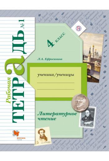 Литературное чтение 4 класс рабочая тетрадь №1 Ефросинина