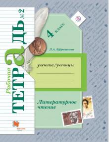 Литературное чтение. 4 класс. Рабочая тетрадь №2. Автор Ефросинина