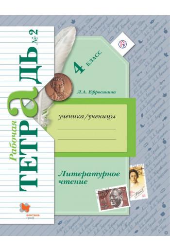 Литературное чтение 4 класс рабочая тетрадь №2 Ефросинина