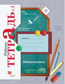 Математика. 4 класс. Рабочая тетрадь №1. Авторы Рудницкая, Юдачева