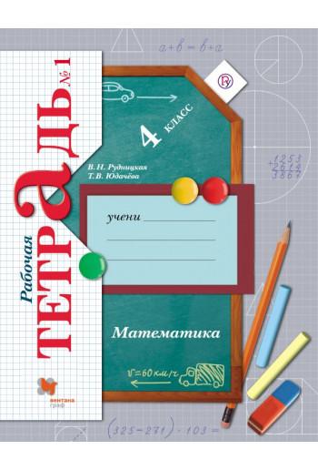 Математика 4 класс рабочая тетрадь №1 авторы Рудницкая, Юдачева