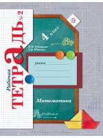 Математика. 4 класс. Рабочая тетрадь №2. Авторы Рудницкая, Юдачева