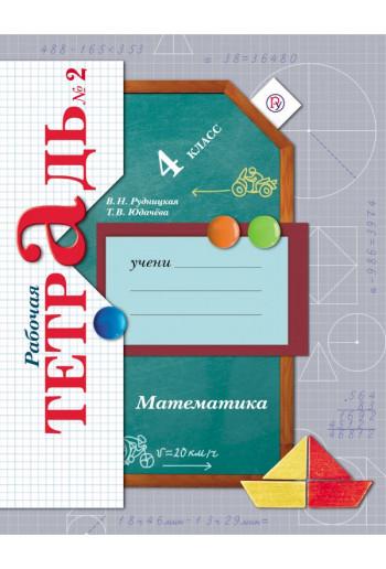 Математика 4 класс рабочая тетрадь №2 авторы Рудницкая, Юдачева