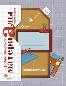 Математика. Дидактические материалы. 4 класс. Части 1, 2. Авторы Рудницкая, Юдачева