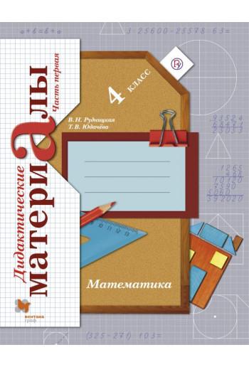 Математика Дидактические материалы 4 класс части 1, 2 авторы Рудницкая, Юдачева