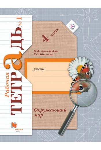 Окружающий мир 4 класс рабочая тетрадь №1 авторы Виноградова, Калинова