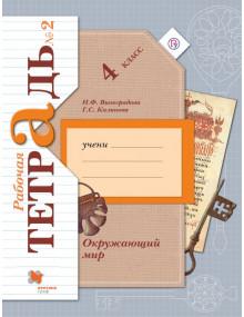 Окружающий мир. 4 класс. Рабочая тетрадь №2. Авторы Виноградова, Калинова
