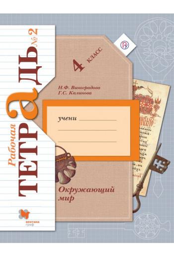 Окружающий мир 4 класс рабочая тетрадь №2 авторы Виноградова, Калинова