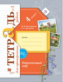 Окружающий мир. Тетрадь для проверочных работ №1. 4 класс. Авторы Виноградова, Калинова