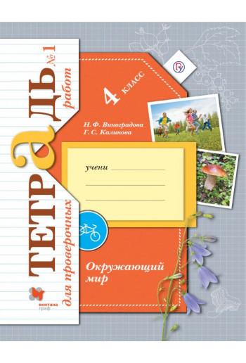 Окружающий мир Тетрадь для проверочных работ №1 4 класс авторы Виноградова, Калинова