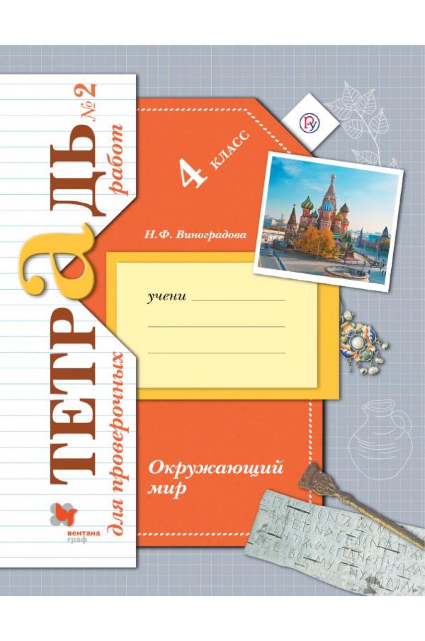 Окружающий мир. Тетрадь для проверочных работ №2. 4 класс. Автор Виноградова